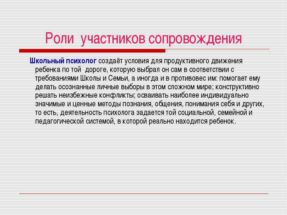 Роли участников сопровождения Школьный психологсоздаёт условия для продуктив...