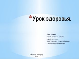 Подготовил: учитель начальных классов первой категории МАОУ «Школа № 79 им.Н.