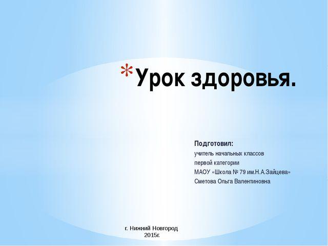 Подготовил: учитель начальных классов первой категории МАОУ «Школа № 79 им.Н....