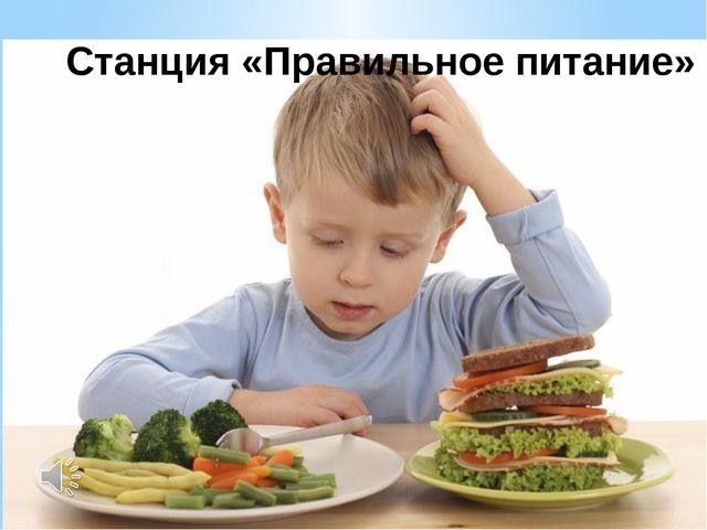 Станция «Правильное питание»