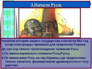 Началом истории нашего государства считается 862 год, когда новгородцы призва