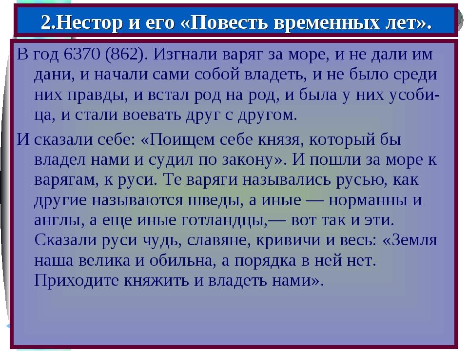 862 годоткуда есть пошла русская земля?повесть временных лет в год 6370 (862)