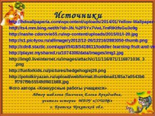 Источники http://hdwallpaperia.com/wpcontent/uploads/2014/01/Yellow-Wallpaper