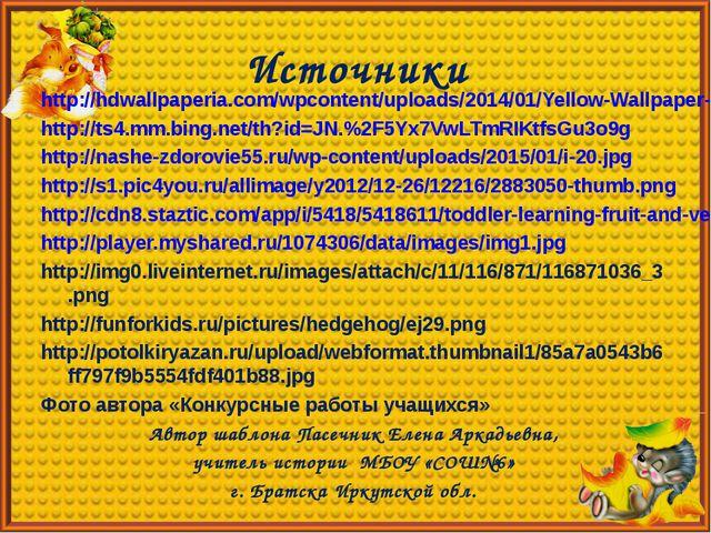 Источники http://hdwallpaperia.com/wpcontent/uploads/2014/01/Yellow-Wallpaper...