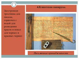 4.Египетские папирусы. Заостренная тростинка для письма, горшочек с водой для