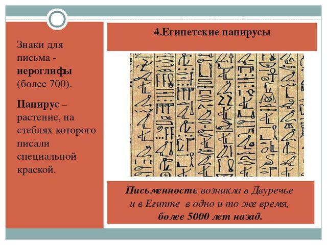 4.Египетские папирусы Знаки для письма - иероглифы (более 700). Папирус –раст...
