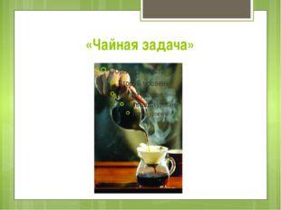 «Чайная задача»