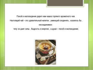 Покой и наслаждение дарит нам чашка горячего ароматного чая. Настоящий чай –