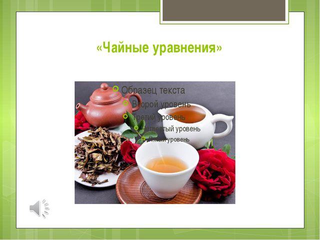 «Чайные уравнения»