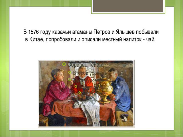 В 1576 году казачьи атаманы Петров и Ялышев побывали в Китае, попробовали и о...