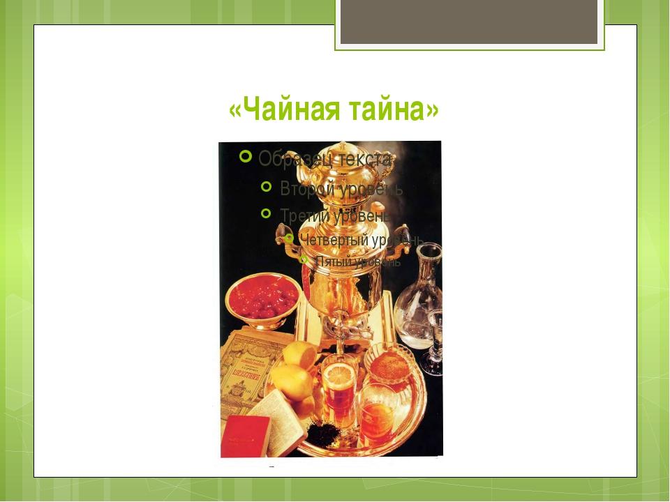 «Чайная тайна»