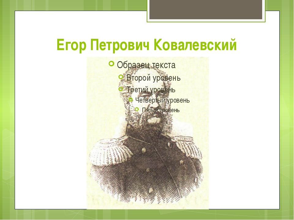Егор Петрович Ковалевский