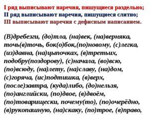I ряд выписывают наречия, пишущиеся раздельно; II ряд выписывают наречия, пиш