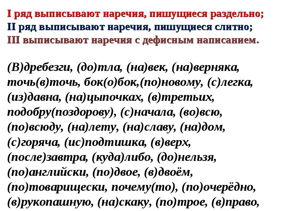 I ряд выписывают наречия, пишущиеся раздельно; II ряд выписывают наречия, пиш...