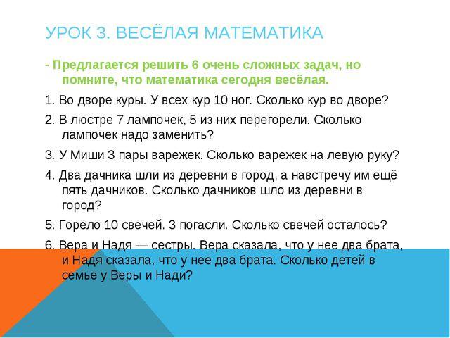 УРОК 3. ВЕСЁЛАЯ МАТЕМАТИКА - Предлагается решить 6 очень сложных задач, но по...