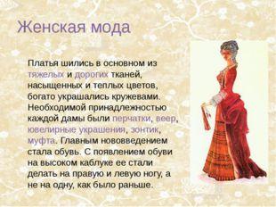 Платья шились в основном из тяжелых и дорогих тканей, насыщенных и теплых цве