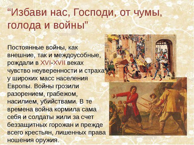 Постоянные войны, как внешние, так и междоусобные, рождали в XVI-XVII веках ч...