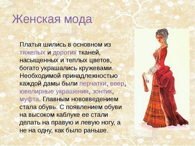 Платья шились в основном из тяжелых и дорогих тканей, насыщенных и теплых цве...
