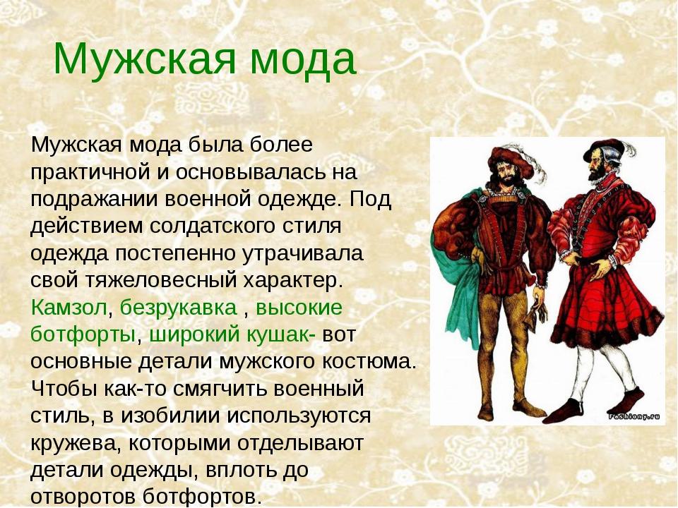 Мужская мода была более практичной и основывалась на подражании военной одежд...