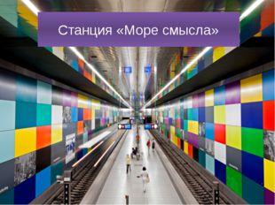 Станция «Море смысла»