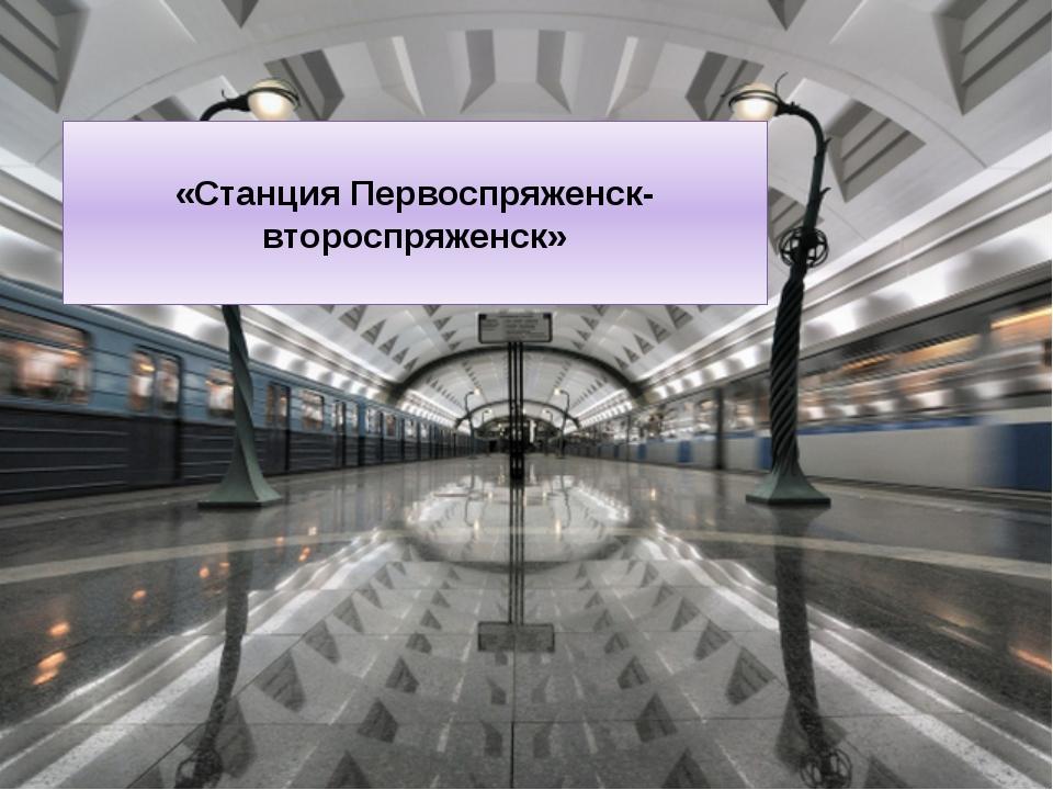 «Станция Первоспряженск-второспряженск»