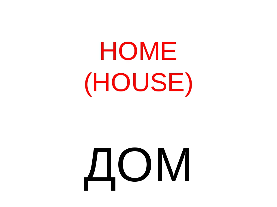 HOME (HOUSE) ДОМ