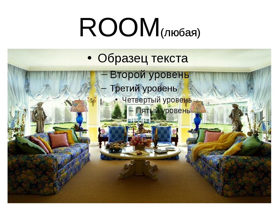 ROOM(любая)