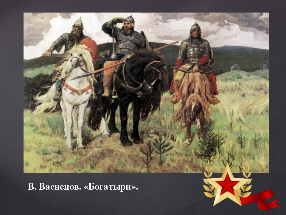 В. Васнецов. «Богатыри».  Издревне, на страже нашей Родины стояли отважные в...