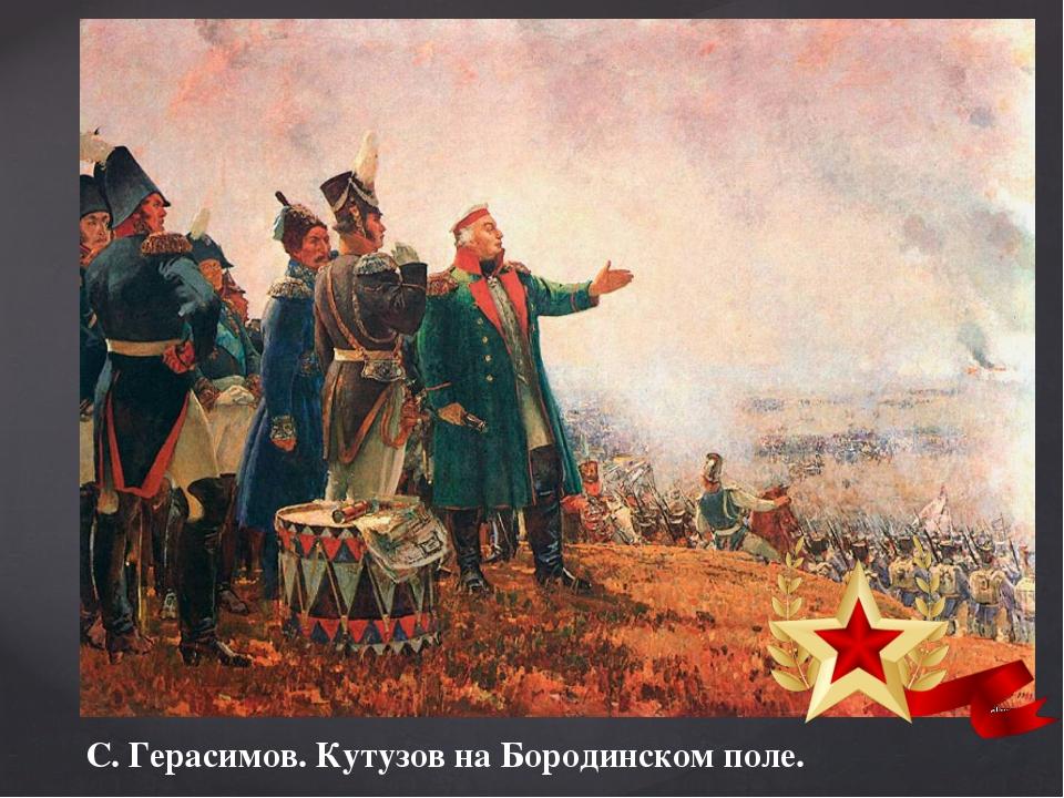 С. Герасимов. Кутузов на Бородинском поле. Немало народу полегло, защищая Род...