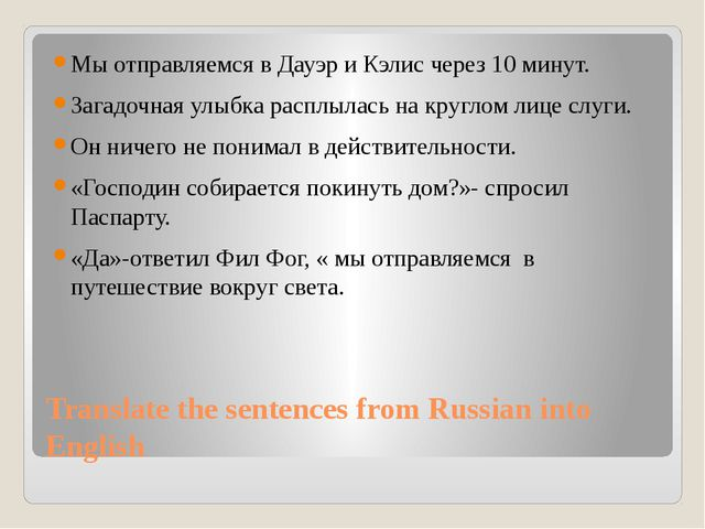 Translate the sentences from Russian into English Мы отправляемся в Дауэр и К...