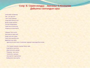 Созу: В. Серен-оолдуу Аялгазы: Б.Кенештии Дайынчы салгалдын ыры Эрткен дайын