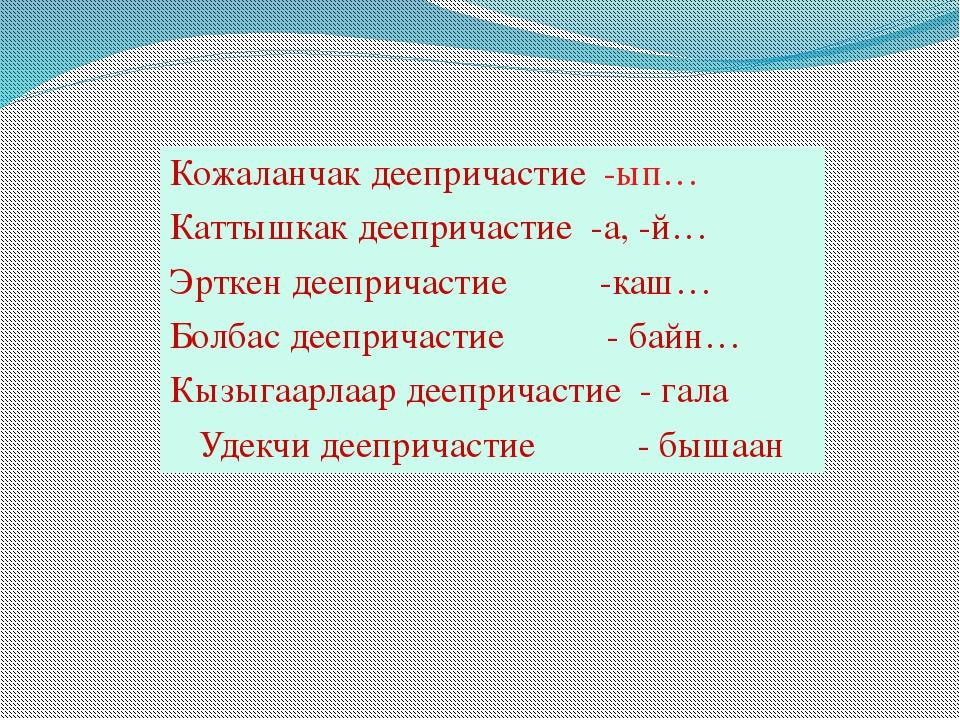 Кожаланчакдеепричастие-ып… Каттышкак деепричастие -а, -й… Эрткен деепричасти...