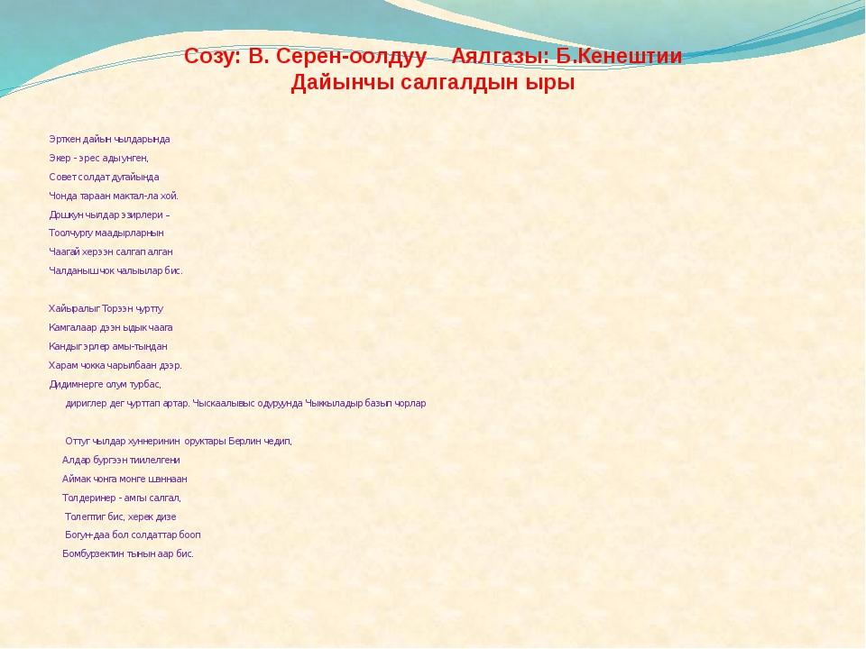 Созу: В. Серен-оолдуу Аялгазы: Б.Кенештии Дайынчы салгалдын ыры Эрткен дайын...