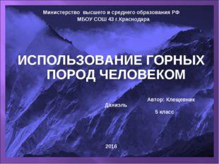 Министерство высшего и среднего образования РФ МБОУ СОШ 43 г.Краснодара ИСПОЛ