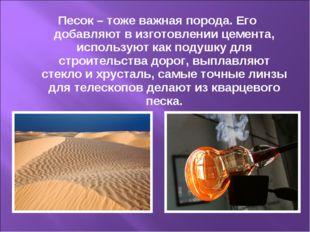 Песок – тоже важная порода. Его добавляют в изготовлении цемента, используют