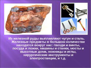 Из железной руды выплавляют чугун и сталь. Железные предметы в большом колич