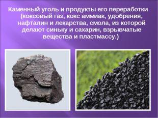 Каменный уголь и продукты его переработки (коксовый газ, кокс аммиак, удобрен