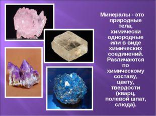Минералы - это природные тела, химически однородные или в виде химических со