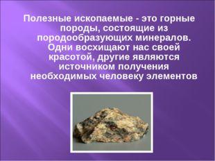 Полезные ископаемые - это горные породы, состоящие из породообразующих минера