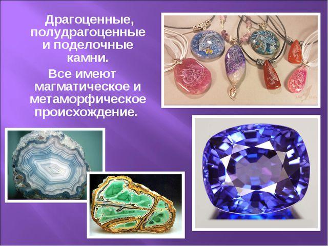 Драгоценные, полудрагоценные и поделочные камни. Все имеют магматическое и м...
