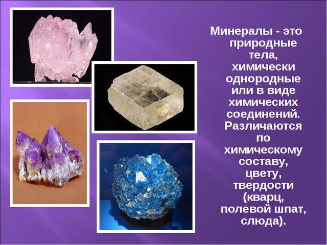 Минералы - это природные тела, химически однородные или в виде химических со...