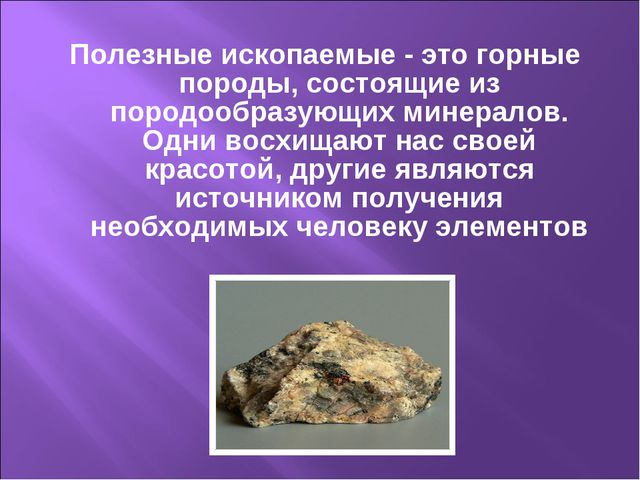 Полезные ископаемые - это горные породы, состоящие из породообразующих минера...