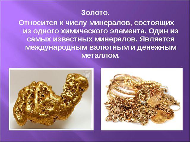 Золото. Относится к числу минералов, состоящих из одного химического элемента...