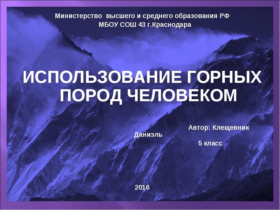 Министерство высшего и среднего образования РФ МБОУ СОШ 43 г.Краснодара ИСПОЛ...