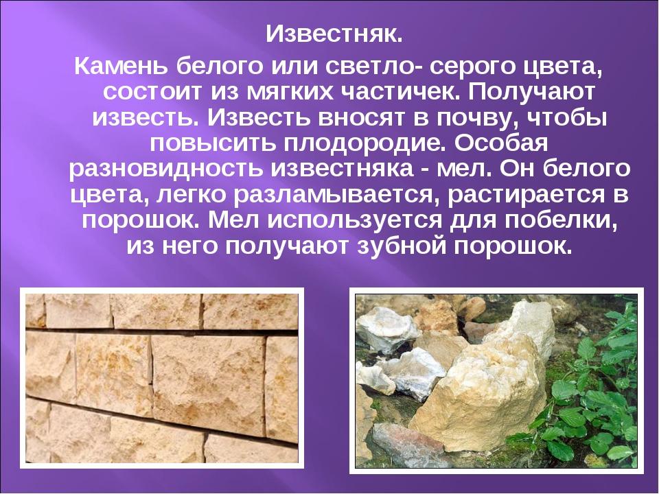 Известняк. Камень белого или светло- серого цвета, состоит из мягких частичек...