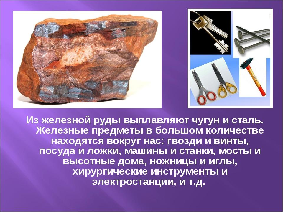 Из железной руды выплавляют чугун и сталь. Железные предметы в большом колич...