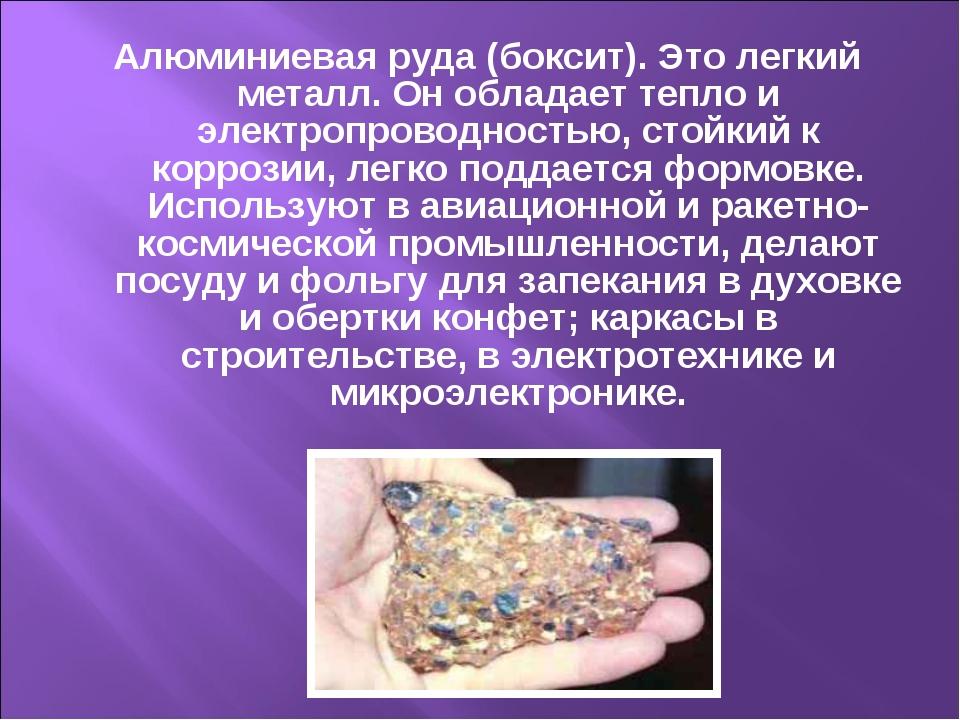 Алюминиевая руда (боксит). Это легкий металл. Он обладает тепло и электропров...