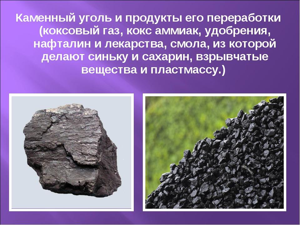 Каменный уголь и продукты его переработки (коксовый газ, кокс аммиак, удобрен...