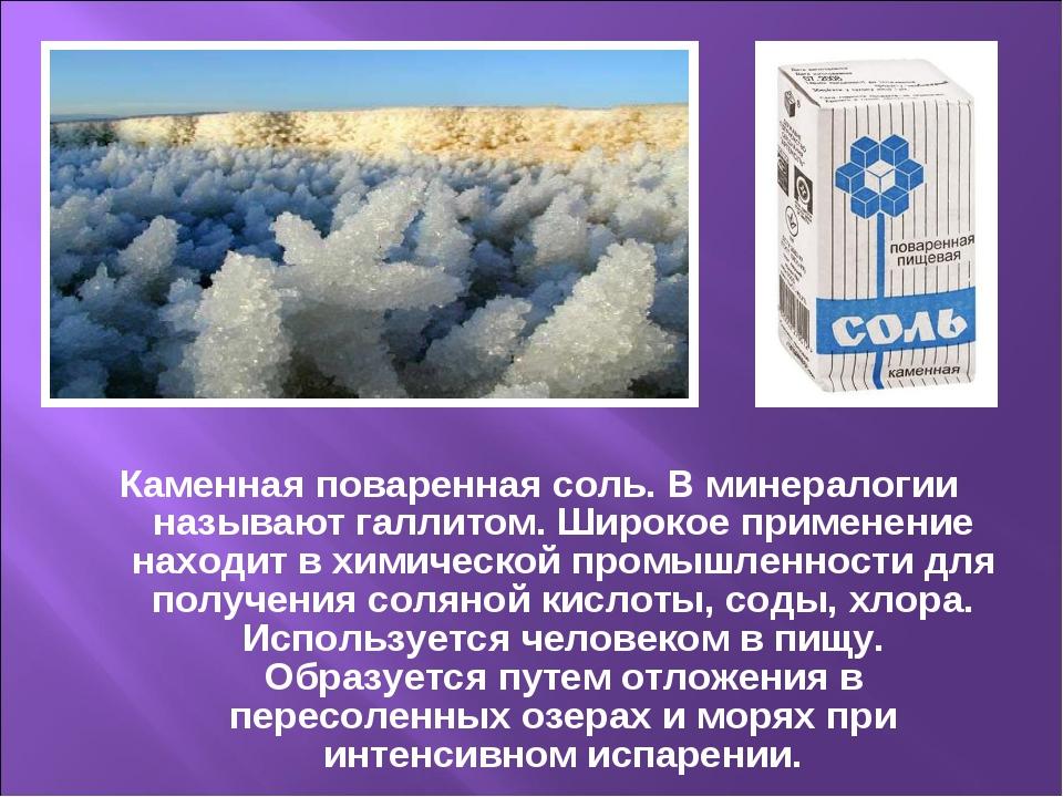 Каменная поваренная соль. В минералогии называют галлитом. Широкое применение...