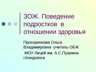 ЗОЖ. Поведение подростков в отношении здоровья Прохоренкова Ольга Владимировн